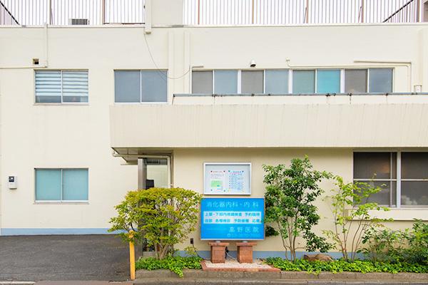 高野医院の外観画像